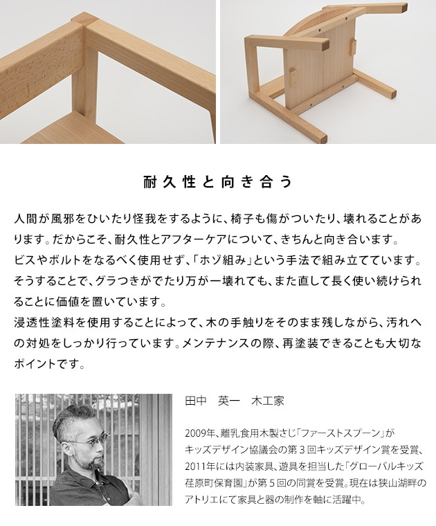 100年こどもいす ほいくのいす 無垢 ブナ 保育園 子供椅子 キッズチェア 天然木 ローチェア リビング学習 スタッキング