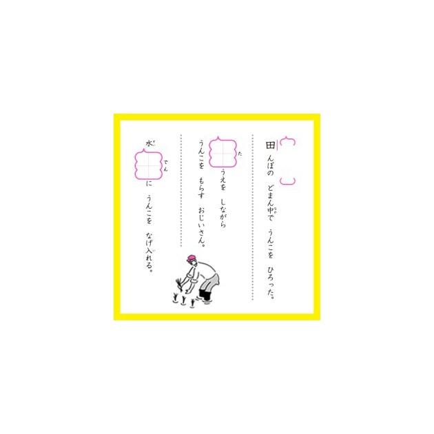 文響社 日本一楽しい学習ドリル うんこドリル かん字 小学1年生  うんこかんじドリル 漢字ドリル ドリル 漢字 ウンコドリル 新学習指導要領対応 自宅学習 1年生 小学生 勉強
