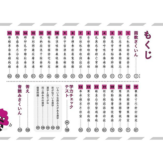 文響社 日本一楽しい学習ドリル うんこドリル 漢字問題集編 小学6年生  うんこ漢字ドリル 漢字ドリル かんじドリル 新学習指導要領対応 ウンコ漢字ドリル 小学生 ドリル 学習 漢字 自習