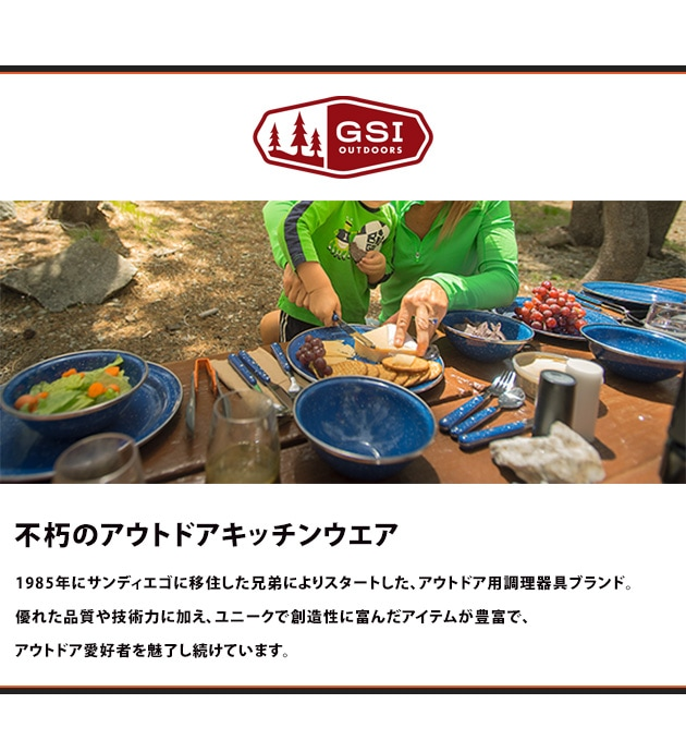 GSI ジーエスアイ マグカップ L リム付き  マグカップ キャンプ ホーロー アウトドア コップ おしゃれ 割れにくい 丈夫 琺瑯 食器