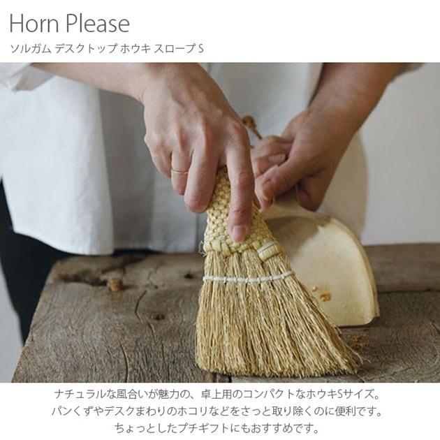 Horn Please ホーン プリーズ ソルガム デスクトップ ホウキ スロープ S  ほうき ホウキ 卓上 コンパクト おしゃれ ナチュラル 室内 掃除グッズ ギフト プレゼント