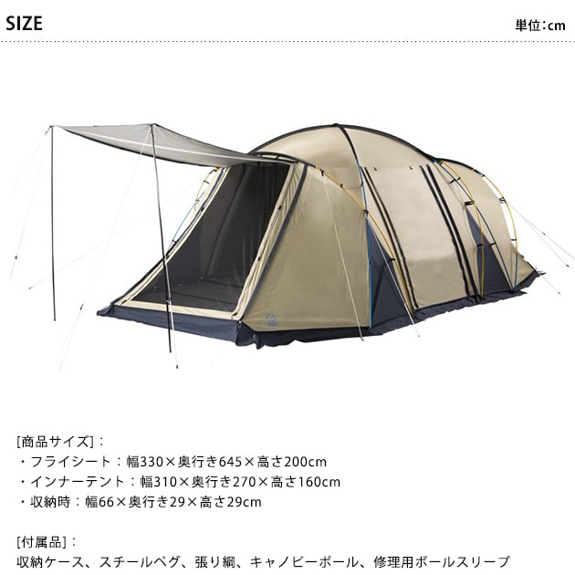 Whole Earth ホールアース EARTH DURA W ROOM+  テント 2ルーム ファミリー 4人用 5人用 ドーム キャンプ アウトドア おしゃれ 設営簡単 ファミリーテント