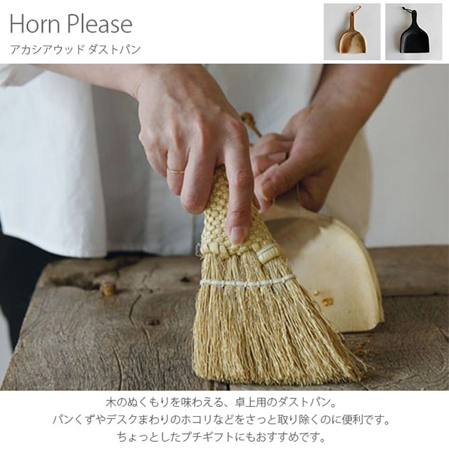 Horn Please ホーン プリーズ アカシアウッド ダストパン  ダストパン チリトリ 卓上 おしゃれ 北欧 ちりとり 木 掃除グッズ ギフト プレゼント
