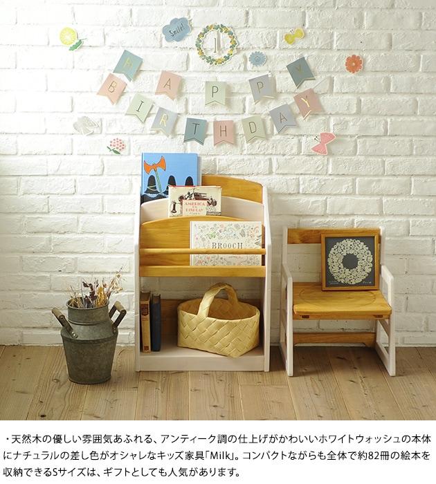 こどもと暮らしオリジナル Milk 絵本ラック Sサイズ(約82冊収納)  絵本棚 絵本 収納 木製 天然木 おもちゃ 収納 本棚 ラック キッズ ナチュラル 北欧