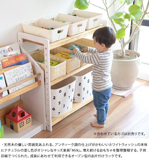 こどもと暮らしオリジナル Milk お片付けラック  おもちゃ 収納 おもちゃ収納 トイラック お片付け 絵本棚 棚 木製 天然木 ラック 3段