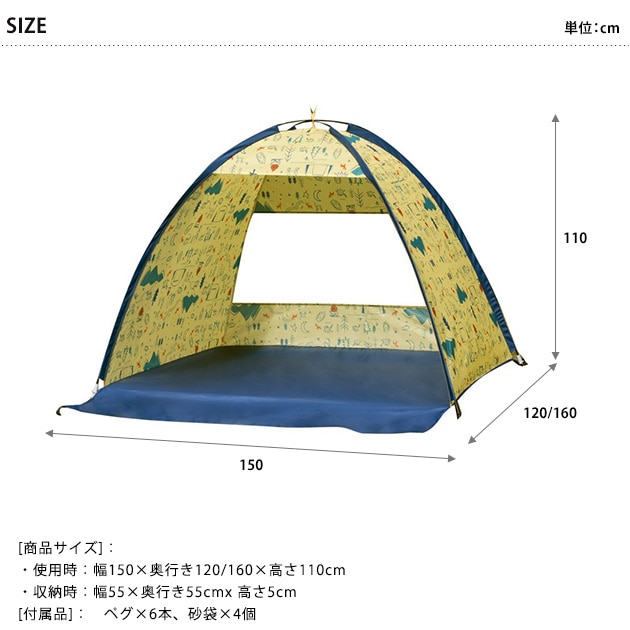 Whole Earth ホールアース LITTLE PETIT HOUSE  ワンタッチテント 簡易テント サンシェード ポップアップテント ビーチテント おしゃれ かわいい アウトドア 海水浴 キャンプ
