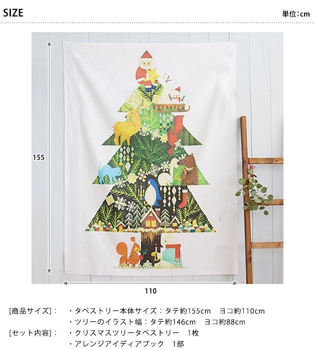 nunocoto クリスマスツリータペストリー(大) 福田利之   クリスマス ツリー タペストリー オーナメント 飾り christmas こども 省スペース