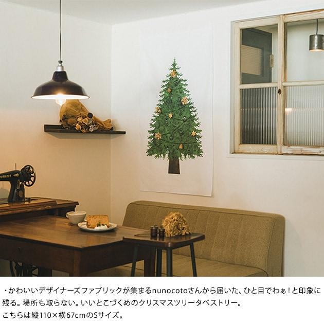nunocoto クリスマスツリータペストリー(小) さこももみ   クリスマス ツリー タペストリー オーナメント 飾り christmas こども 省スペース