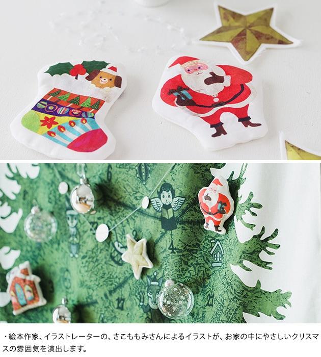 nunocoto クリスマスオーナメントキット さこももみ   ツリー オーナメント クリスマス 飾り ハンドメイド キット おうち時間