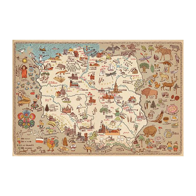 徳間書店 マップス MAPS 新・世界図絵  歴史 地理 動物 植物 食べ物 民俗学 地図 絵本
