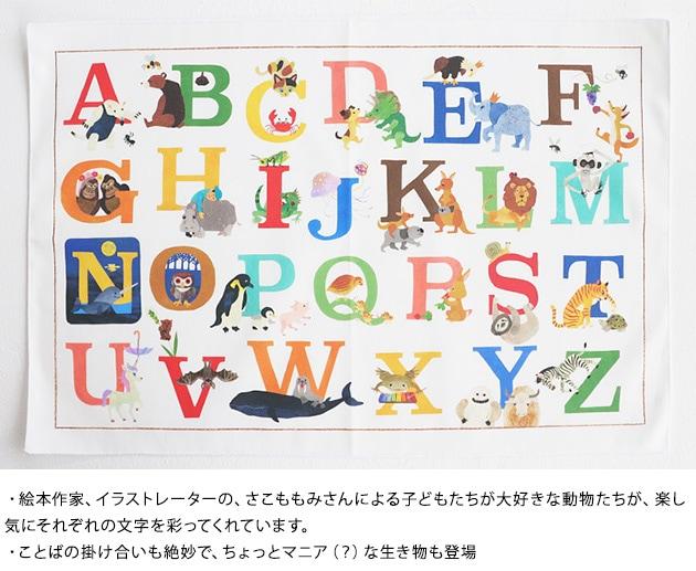 nunocoto ABCタペストリー   アルファベット おしゃれ インテリア リビング学習 プレゼント かるた