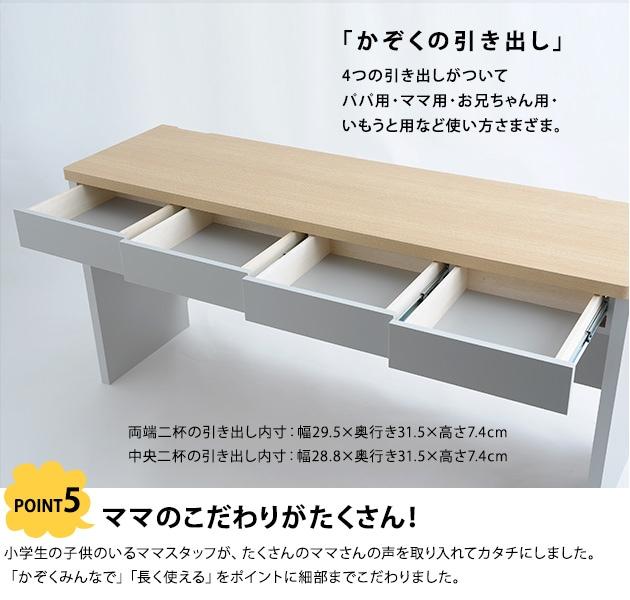 こどもと暮らしオリジナル Curio mono ロングデスク 引出し付き 学習デスク パソコンデスク コンパクト 薄型デスク 子供用 幅150 兄弟