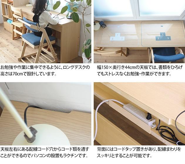 こどもと暮らしオリジナル Curio Life ロングデスク 引出し付き  学習机 ツインデスク シンプル 学習デスク パソコンデスク ロングデスク 薄型デスク 子供用 幅150 コンパクト