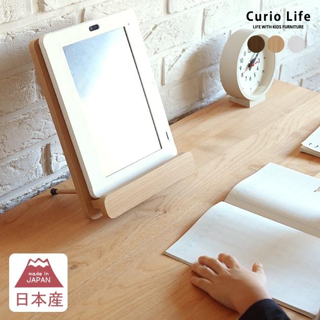 Curio Life タブレットスタンド  ipad スタンド リビング学習 縦置き 横置き 書見台 テレワーク リモートワーク 在宅ワーク オンライン会議 卓上 レシピスタンド 譜面台