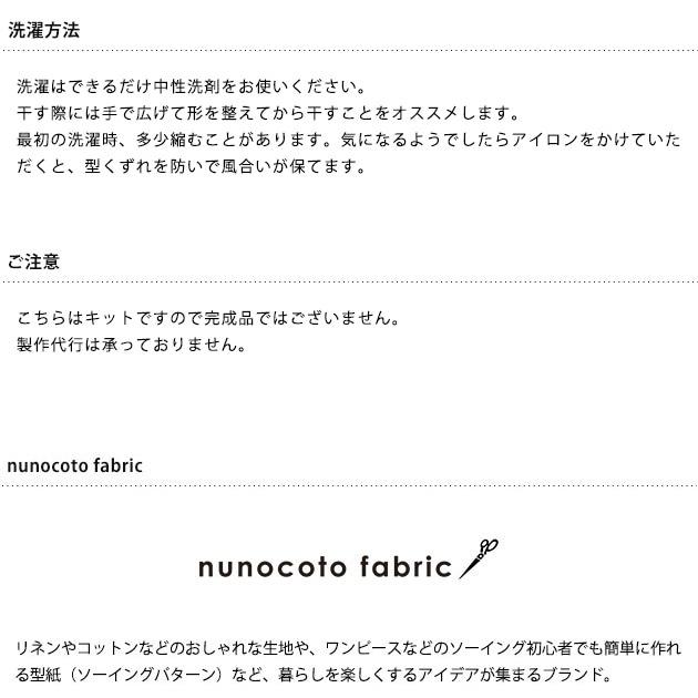 nunocoto 1mで作れる入園グッズ4点セット ringonomori  ヌノコト ハンドメイド キット 手作り レッスンバッグ 入園 おうち時間 巾着 上履き入れ
