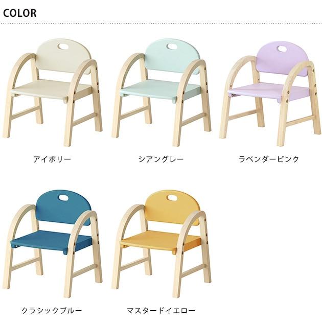 キッズアームチェア amy  キッズチェア 椅子 いす イス 子供用 チェア おしゃれ かわいい ナチュラル 軽量 軽い 高さ調節 背もたれ