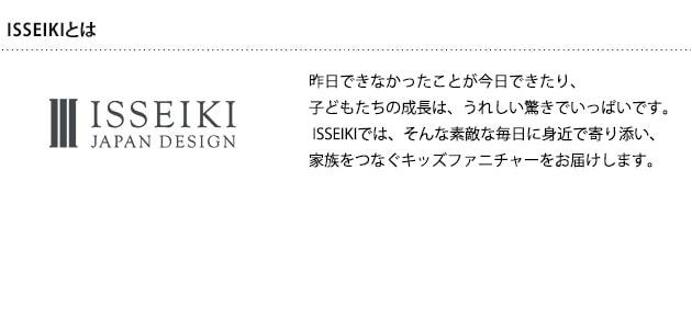 ISSEIKI 一生紀 ECRU WAGON 42  デスクワゴン 学習 キッズ家具 フルオープンレール キャスター付き 3段 スタイリッシュ シンプル 天然木 書斎