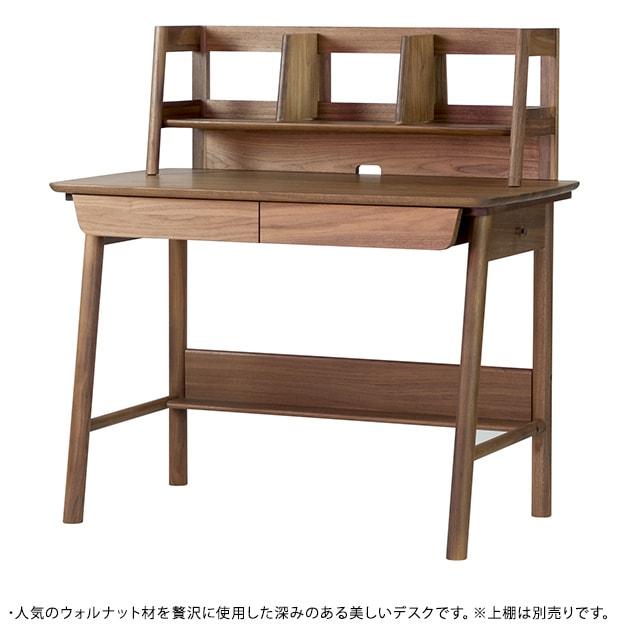 ISSEIKI 一生紀 KOOLINA DESK 105  学習机 デスク ウォルナット 上質 フルオープンレール 天然木 シンプル 引出 キッズ家具 書斎