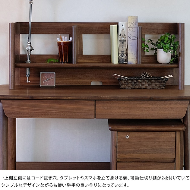 ISSEIKI 一生紀 KOOLINA UWADANA 89  上棚 学習机 本棚 可動式仕切り版 ウォルナット 上質 天然木 シンプル キッズ家具 書斎