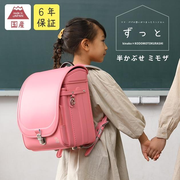 きなこ×こどもと暮らし ずっと ランドセル 半かぶせ ミモザ  フィットちゃん 女の子  軽量 水色 エメラルド A4フラットファイル対応 クラリーノ 2021年 日本製 国産 kinako きなこ 6年保証