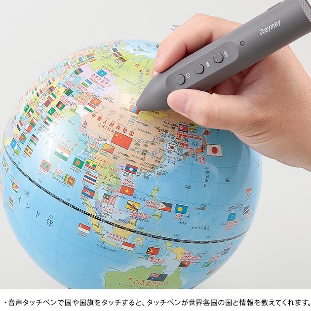 レイメイ しゃべる国旗付地球儀スタンダード  地球儀 世界地図 地理 社会科 国旗 自由学習 タッチペン 音声学習 知育玩具 小学生