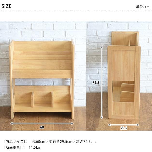 Fiore  ブックシェルフ  ブックシェルフ 本棚 キッズ家具 収納 絵本 木製 リビング お片付け おもちゃラック 新生活