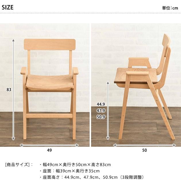 杉工場 昇降椅子  キッズチェア 子供用 椅子 高さ調整 木製 天然木 シンプル ナチュラル リビング ダイニング