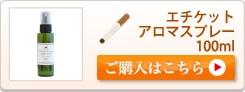 タバコスプレー100ml