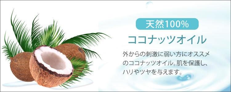 【精製ココナッツオイルカテゴリメイン画像