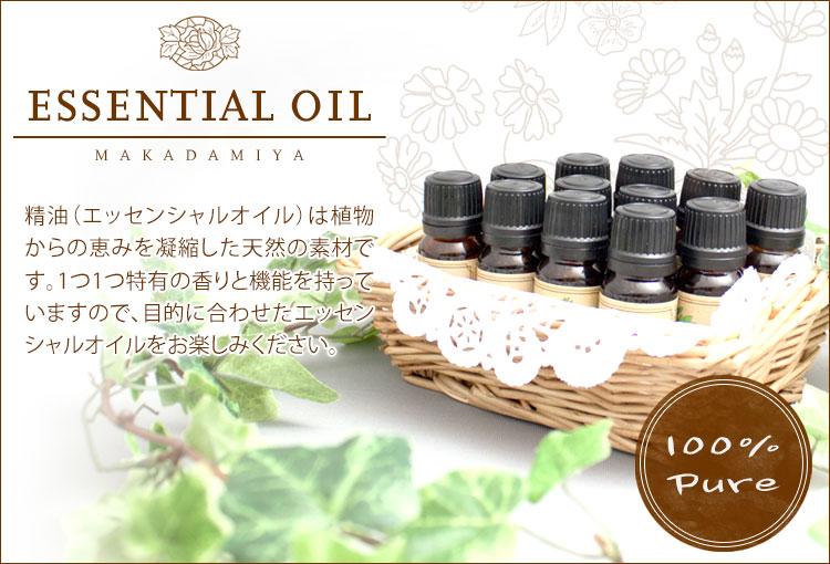 アロマオイル、精油は植物の恵みを凝縮した天然の素材です。