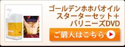 ゴールデンホホバナッツオイルスターターセット&DVD