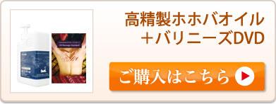 高精製ホホバナッツオイルスターターセット&DVD