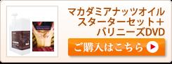 マカダミアナッツオイルスターターセット&DVD
