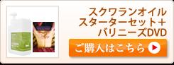 スクワランナッツオイルスターターセット&DVD