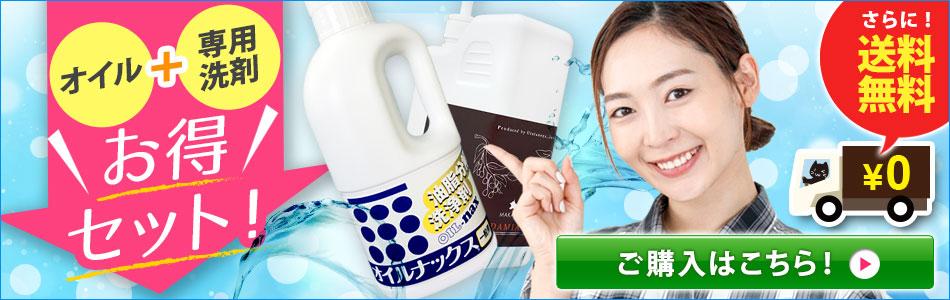 オイルと洗剤