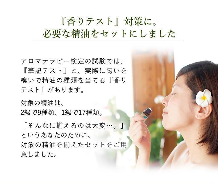 香りのテスト対策