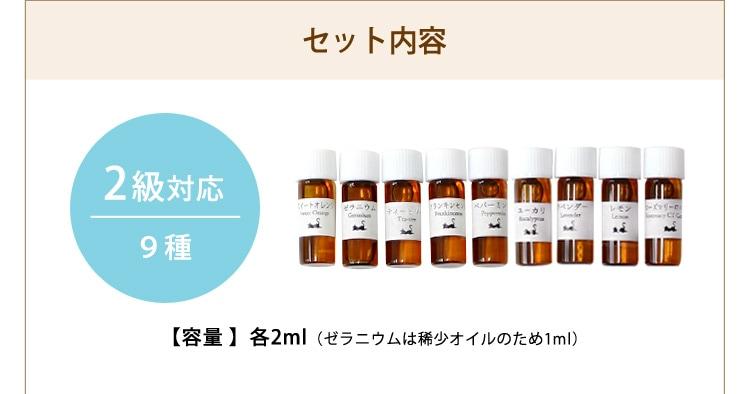 香りのテスト2級対応