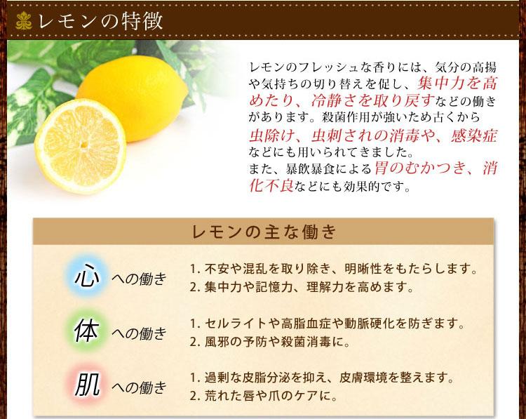 レモンの特徴