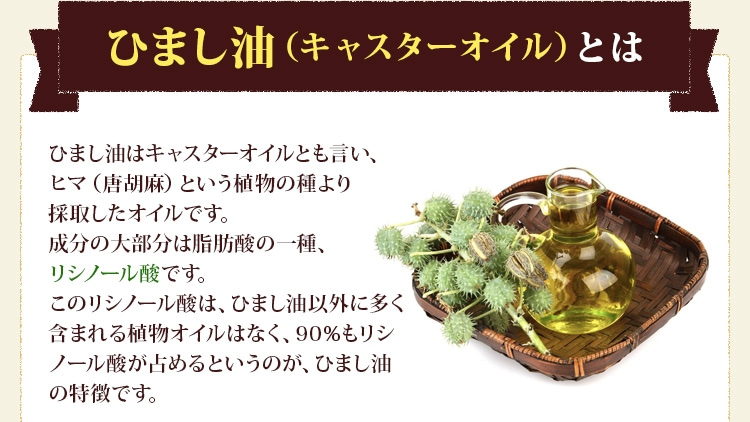ひまし油とはヒマと言う植物の種より採取したオイルの一種