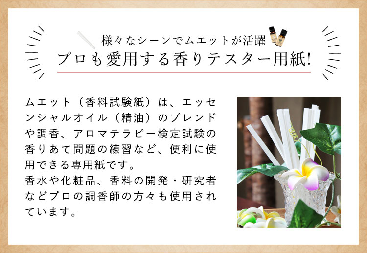 香料試験紙