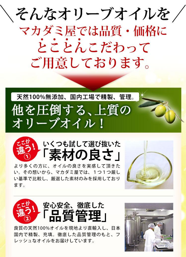 高品質オリーブオイル