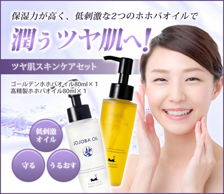 美容肌作りの為のオイルセット
