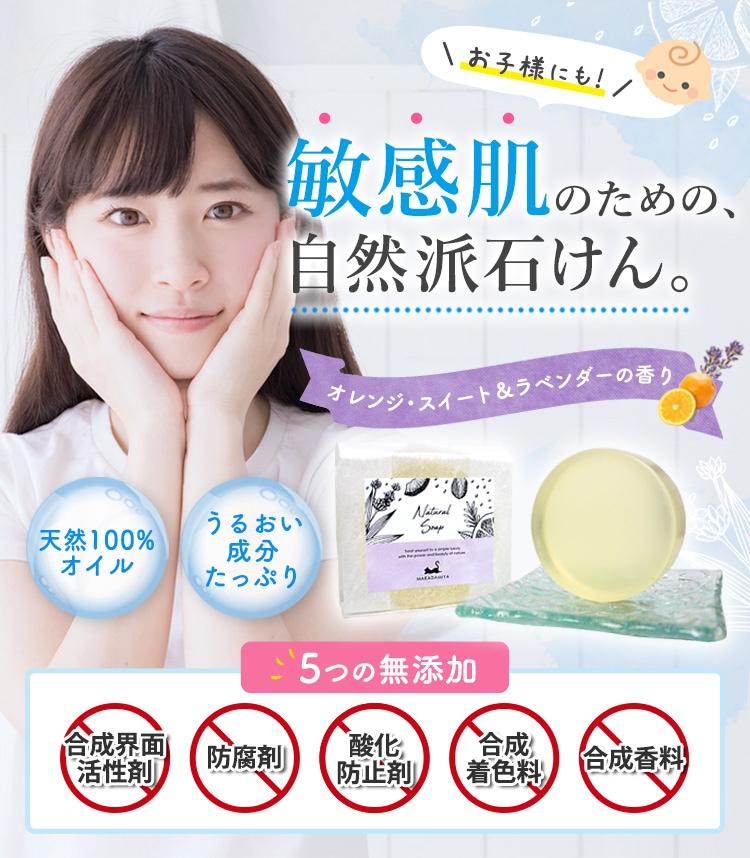 手作り石鹸