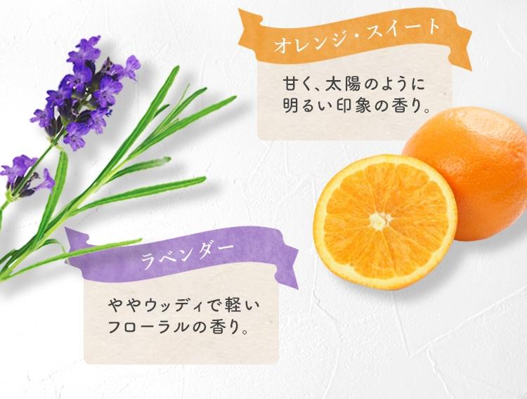 ラベンダー・オレンジスイート