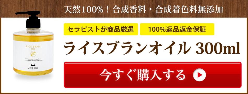 天然100%ライスブランオイル購入