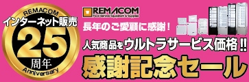 レマコム 創業25周年感謝記念セール