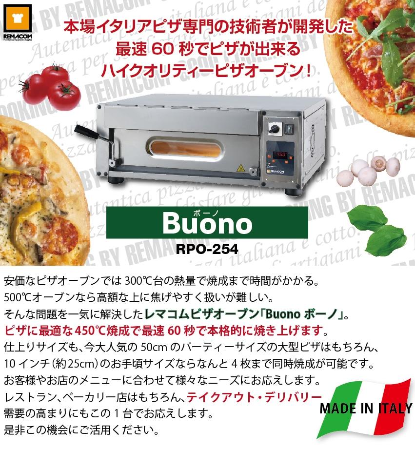 ピザ職人を満足させるピザオーブン