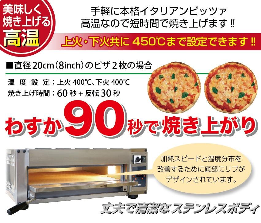 本格イタリアンピッツァが焼ける450℃ヒーター・丈夫で清潔なステンレスボディ