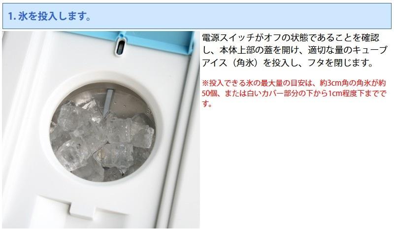 アイススライサー使い方1