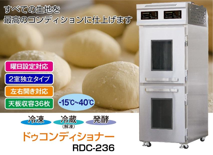 ドゥコンディショナー RDC-236